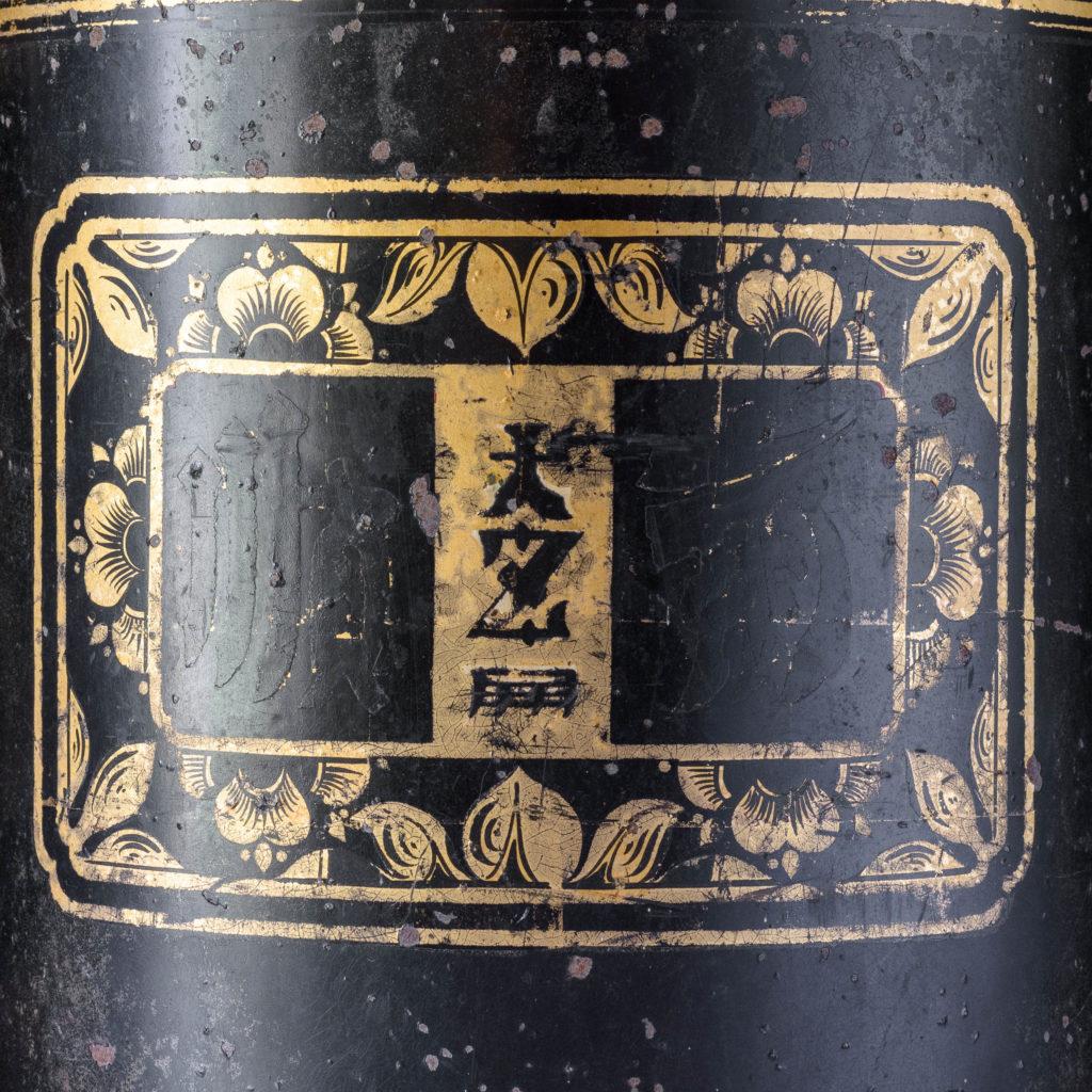 Late nineteenth century toleware tea canisters,-105113